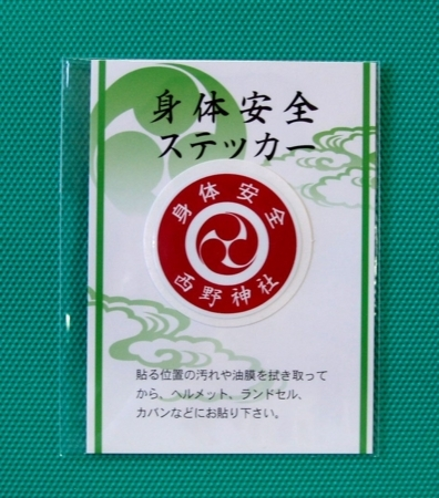 西野神社「身体安全ステッカー」