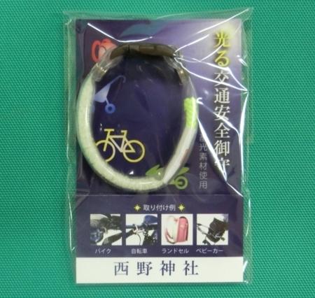 西野神社「光る交通安全お守り」