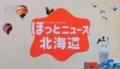 平成30年6月19日放送 NHK「ほっとニュース北海道」より