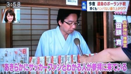 平成30年6月28日放送 HTB「イチオシ!」より