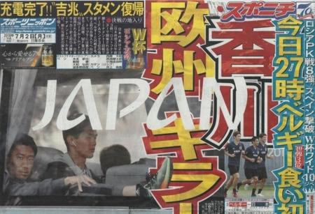 平成30年7月2日発行「スポーツニッポン」より