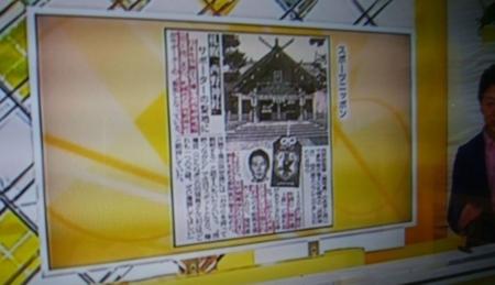 平成30年7月2日発行「スポーツニッポン」記事紹介