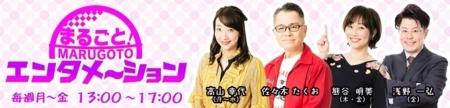 STVラジオ「まるごと!エンタメ~ション」