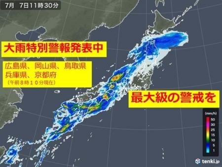 平成30年7月7日午前8時10分現在、1府4県に大雨特別警報が発表中