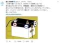 西日本豪雨に関するツイート