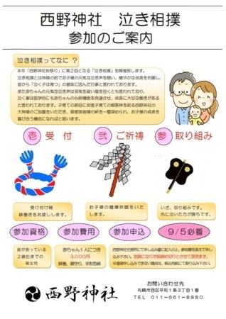 平成30年「泣き相撲」チラシ(裏面)