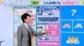 平成30年7月3日放送 TBS「ビビット」より