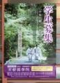 京都國學院 学生募集ポスター