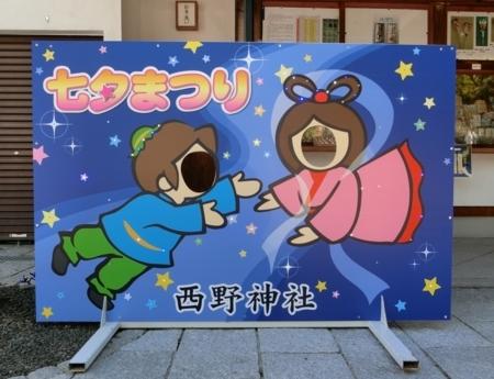 西野神社 七夕まつり看板