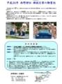 平成30年 西野神社 禊祓行事の御案内