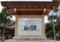 西野神社境内の掲示板