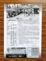 平成30年版 西野神社社報「神ながら」 1ページ目
