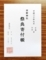 平成30年 西野神社秋まつり 寄付帳表紙