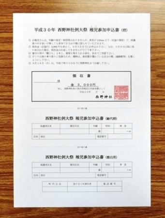 平成30年 西野神社秋まつり 「お稚児さん」案内
