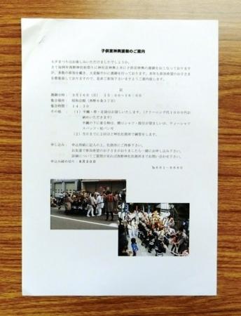 平成30年 西野神社秋まつり 「子供みこし」案内