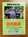 平成30年 西野神社秋まつり 「泣き相撲」案内