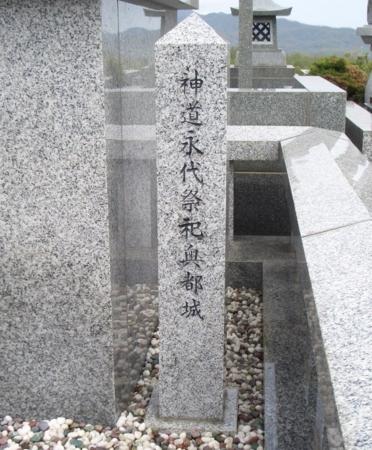 西野神社奥津城 標柱