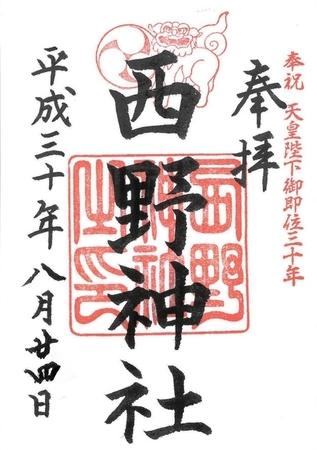 西野神社 御朱印
