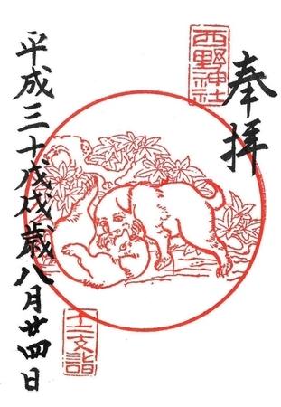 西野神社 御朱印(干支)