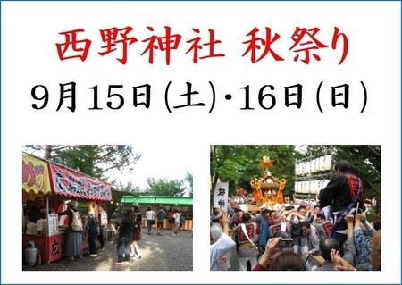 平成30年 西野神社秋祭りの日にち