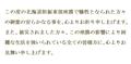 北海道胆振東部地震の発生を受けて