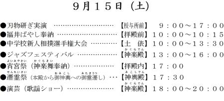 平成30年 西野神社 秋まつり(1日目)日程