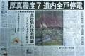 北海道胆振東部地震を伝える新聞