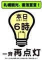 札幌観光、復活宣言!