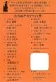 平成30年「天の岩戸のクラフト祭」 出品者等紹介