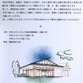 西野神社儀式殿 完成予想図