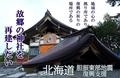 北海道神道青年協議会 緊急災害義捐金