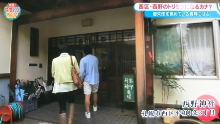 平成30年10月26放送 UHB「発見!タカトシランド」より