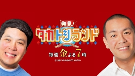 UHB「発見!タカトシランド」