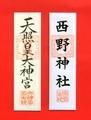 神宮大麻と西野神社神札