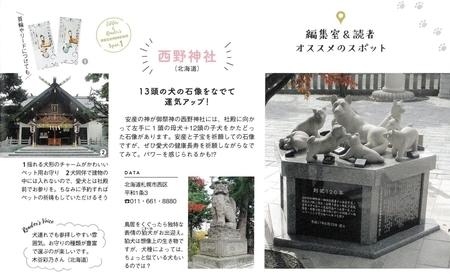 「いぬのきもち」2019年1月号 西野神社