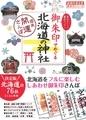 「御朱印でめぐる北海道の神社」表紙