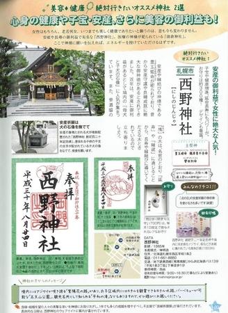 「御朱印でめぐる北海道の神社」神社紹介
