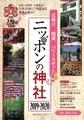「ニッポンの神社」表紙