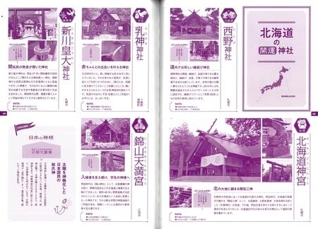 「ニッポンの神社」道内神社