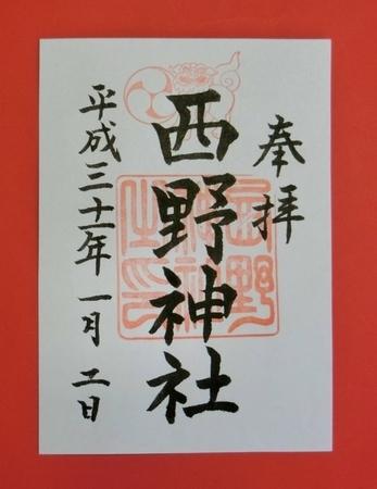 西野神社 御朱印(平成31年正月)