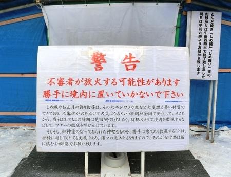 西野神社 臨時納め所(平成31年1月)