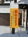 西野神社「節分豆まき」 案内看板