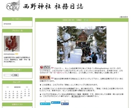 西野神社 社務日誌 (はてなダイアリー)