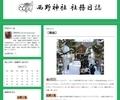 西野神社 社務日誌 (はてなブログ)