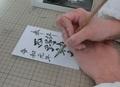西野神社の御朱印(練習)