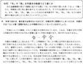 「令」の違い(文化庁の公式見解)
