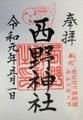 西野神社御朱印(令和元年皐月朔日)