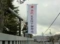 令和元年初日の西野神社(奉祝幟)