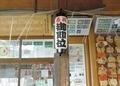 令和元年初日の西野神社(奉祝提灯)