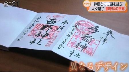 令和元年5月3日放送 STV「どさんこワイド179」より
